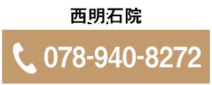 西明石電話